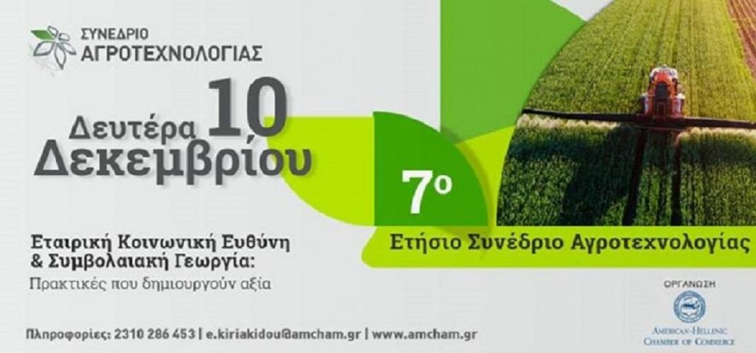 7ο Συνέδριο Αγροτεχνολογίας